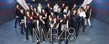 人気アイドルグループ・NMB48の「北川謙二」も収録