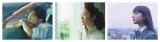 Mr.Children×NTTドコモの25周年コラボCM『25年前の夏』(予告編)キャスト