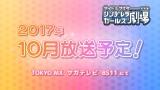 アニメ『シンデレラガールズ劇場』2期PV場面カット(C)BNEI/しんげき