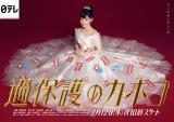特殊ドレスを身にまとった高畑充希 (C)日本テレビ