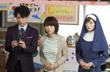 山崎育三郎(左)の初主演ドラマ『あいの結婚相談所』7月28日スタート。第2話にゲスト出演する釈由美子(中央)。右はアシスタントのシスター・エリザベスを演じる高梨臨(C)テレビ朝日