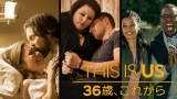 NHKで10月放送『THIS IS US 36歳、これから』TM & (c) 2016-2017 Twentieth Century Fox Film Corporation. All rights reserved. Artwork (c) 2016-2017 NBCUniversal Media, LLC. All rights reserved.
