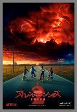 Netflixオリジナルドラマ『ストレンジャー・シングス 未知の世界』シーズン2、10月27日世界同時配信