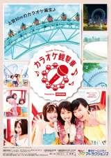 8月1日から新登場する「カラオケ観覧車」