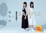 全店舗に掲出されるオリジナルの撮り下ろしB2ポスター(左から守屋茜、菅井友香)