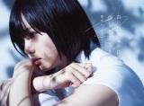 欅坂46の1stアルバム『真っ白なものは汚したくなる』(7月19日発売)Type-A