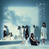 欅坂46の1stアルバム『真っ白なものは汚したくなる』(7月19日発売)通常盤