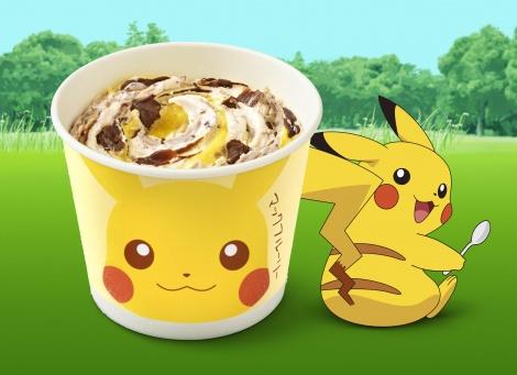 """サムネイル 14日から発売される """"ピカチュウ""""仕様の「マックフルーリー」(C)Nintendo・Creatures・GAME FREAK・TV Tokyo・ShoPro・JR Kikaku、(C)Pokemon、(C)2017 ピカチュウプロジェクト"""