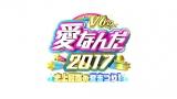 『V6の愛なんだ2017 史上最高の夏まつり!』放送日が8月30日に決定