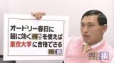 フリップ片手に驚きの表情を浮かべる春日(C)日本テレビ
