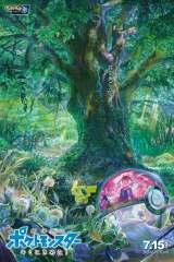 四宮義俊氏による「ポケモン映画20周年記念ビジュアル」(C)Nintendo・Creatures・GAME FREAK・TV Tokyo・ShoPro・JR Kikaku (C)Pokemon (C)2017 ピカチュウプロジェクト