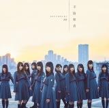 欅坂46 4thシングル「不協和音」初回仕様限定盤TYPE-D