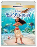 『モアナと伝説の海 MovieNEX』が週間BDランキング1位に初登場(C)2017 Disney