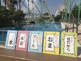 岡田准一が『超ひらパー兄さん』として屋外プールの魅力PR