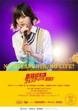 平手友梨奈が応援ガールを務める『未確認フェスティバル2017』ポスター