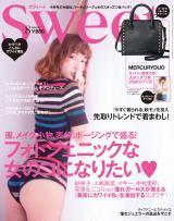 『sweet』8月号に登場する紗栄子(表紙カット)