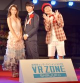 『超現実エンターテインメントEXPO「VR ZONE SHINJUKU」』のオープニングセレモニーに出席した(左から)ダレノガレ明美、ウーマンラッシュアワー (C)ORICON NewS inc.
