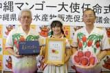 沖縄県庁で行われた沖縄マンゴー大使任命式