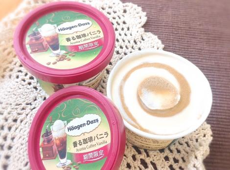 サムネイル リニューアルしたハーゲンダッツの『香る珈琲バニラ』を食べてみた! (C)oricon ME inc.