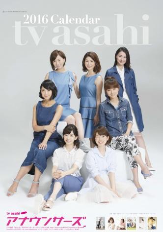 「テレビ朝日アナウンサー2016年カレンダー」壁掛けカレンダー表紙(C)テレビ朝日