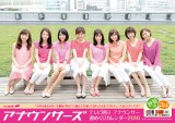 「テレビ朝日アナウンサー2016年カレンダー」卓上カレンダー表紙
