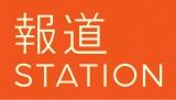 テレビ朝日系『報道ステーション』ロゴマークもリニューアル(C)テレビ朝日