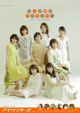 『テレビ朝日アナウンサー2017年カレンダー』カレンダーは卓上型(A6サイズ/1728円)