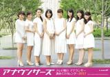 『テレビ朝日アナウンサー2017年カレンダー』壁掛け型(B3サイズ/2160円)