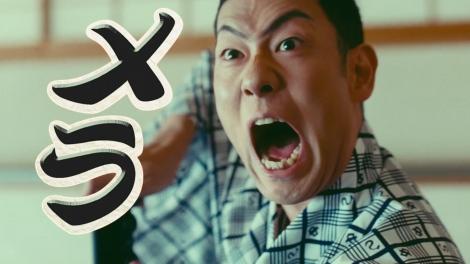 『ドラゴンクエストXI 過ぎ去りし時を求めて』新CM「楽しみにしすぎる中村勘九郎・中村七之助」篇