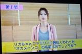 木下優樹菜がVTRでリカちゃんクイズを出題 (C)ORICON NewS inc.