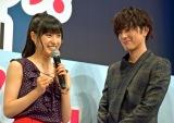 映画『トリガール!』完成披露テイクオフイベントに出演した(左から)土屋太鳳、間宮祥太朗 (C)ORICON NewS inc.
