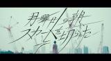 欅坂46「月曜日の朝、スカートを切られた」のMVが公開に