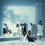 欅坂46の1stアルバム『真っ白なものは汚したくなる』通常盤