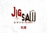 『ジグソウ:ソウ・レガシー』は11月10日公開