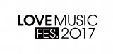 『Love music FES.2017』が開催決定