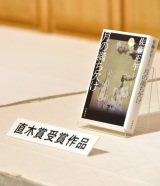 第157回「直木賞」を受賞した佐藤正午氏の『月の満ち欠け』 (C)ORICON NewS inc.
