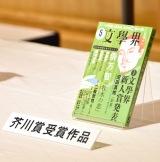 第157回「芥川賞」を受賞した沼田真佑氏の『影裏』 (C)ORICON NewS inc.