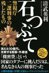 ノンフィクション作家・清武英利による衝撃の最新著書『石つぶて 警視庁 二課刑事の残したもの』連続ドラマ化。WOWOWで11月より放送決定