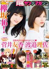 『月刊ヤングマガジン』8号表紙