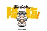 オリジナル3DCGアニメーション『おにゃんこポン』10月より配信&放送決定