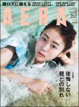 週刊誌『AERA』7月10日号