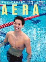 週刊誌『AERA』7月24日号