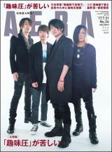 週刊誌『AERA』7月31日号