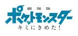 『劇場版ポケットモンスター キミにきめた!』より(C)Nintendo・Creatures・GAME FREAK・TV Tokyo・ShoPro・JR Kikaku  (C)Pokemon  (C)2017 ピカチュウプロジェクト