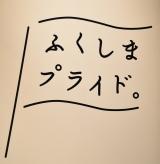 城島茂(TOKIO)が登壇した『ふくしまプライド。』新CM発表会(C)ORICON NewS inc.