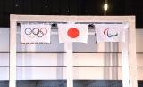 「オリンピック・パラリンピックフラッグ掲揚式」の模様 (C)ORICON NewS inc.