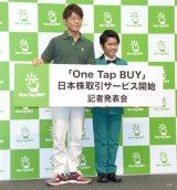 証券取引アプリ『One Tap BUY』の日本株取引サービス開始記者発表会に出席した(左から)陣内智則、鈴木福 (C)ORICON NewS inc.
