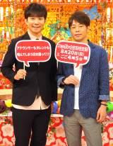 『誰も調べた事がない日本語ランキング ニッポンねほりはほり』の収録後に取材に応じた(左から)渡部建、陣内智則 (C)ORICON NewS inc.