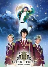 「キンプリ」が遂に舞台化! 『KING OF PRISM -Over the Sunshine!-』11月、大阪と東京で上演決定(C)T2A/S/API/T/KPO