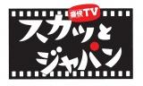 フジテレビ系バラエティー番組『痛快TVスカッとジャパン』(毎週月曜 後7:57)の番組ロゴ